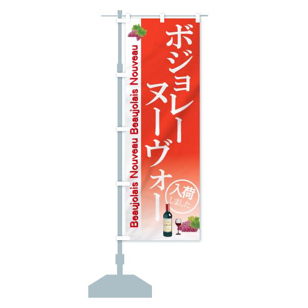 のぼり ボジョレーヌーヴォー のぼり旗のデザインCの設置イメージ