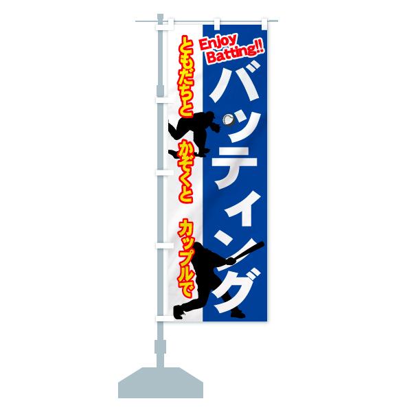 のぼり バッティング のぼり旗のデザインAの設置イメージ