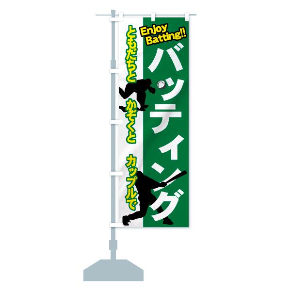 のぼり バッティング のぼり旗のデザインBの設置イメージ