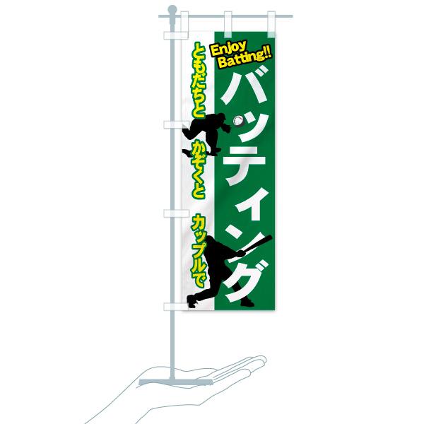 のぼり バッティング のぼり旗のデザインBのミニのぼりイメージ