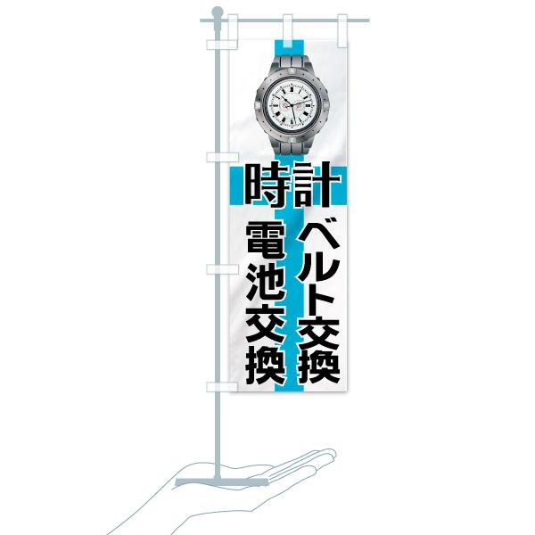 のぼり 時計 のぼり旗のデザインAのミニのぼりイメージ