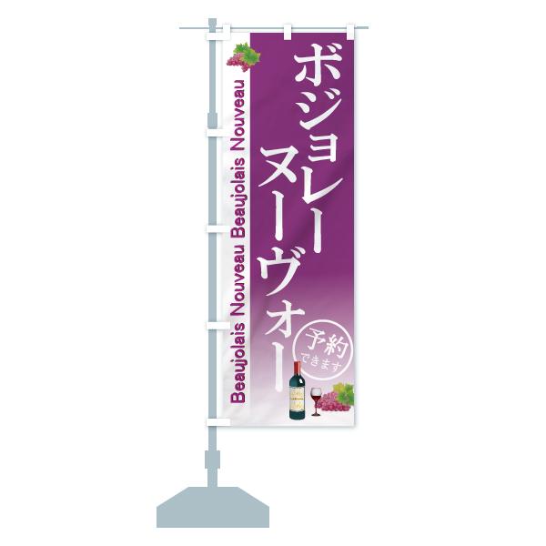 のぼり ボジョレーヌーヴォー のぼり旗のデザインAの設置イメージ