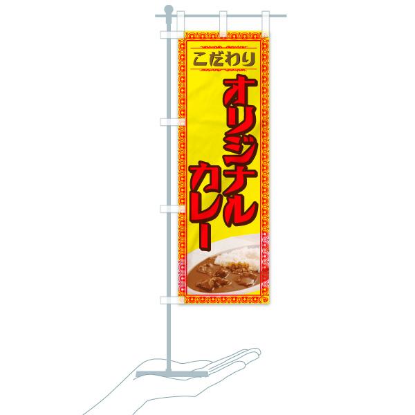 のぼり オリジナルカレー のぼり旗のデザインCのミニのぼりイメージ
