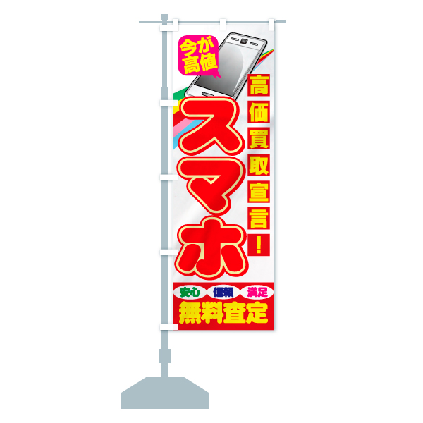 のぼり スマホ高価買取宣言 のぼり旗のデザインAの設置イメージ