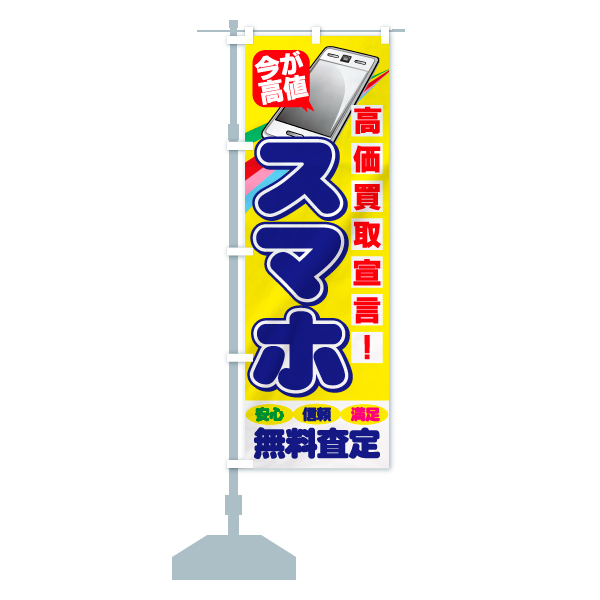 のぼり スマホ高価買取宣言 のぼり旗のデザインBの設置イメージ