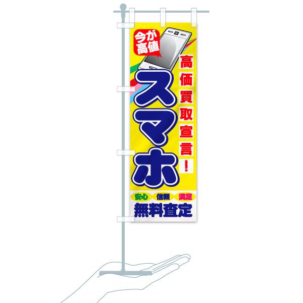 のぼり スマホ高価買取宣言 のぼり旗のデザインBのミニのぼりイメージ