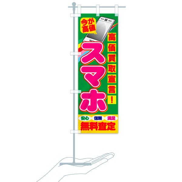 のぼり スマホ高価買取宣言 のぼり旗のデザインCのミニのぼりイメージ