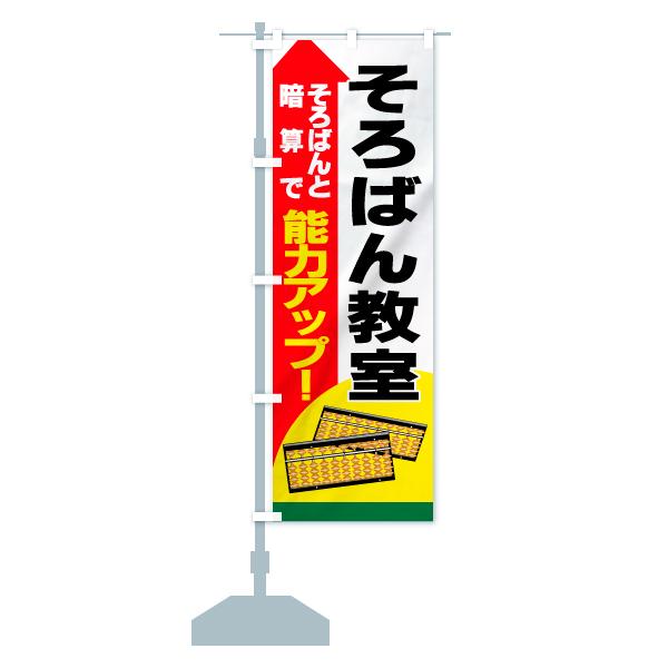 のぼり そろばん教室 のぼり旗のデザインBの設置イメージ