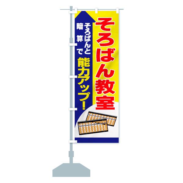 のぼり そろばん教室 のぼり旗のデザインCの設置イメージ