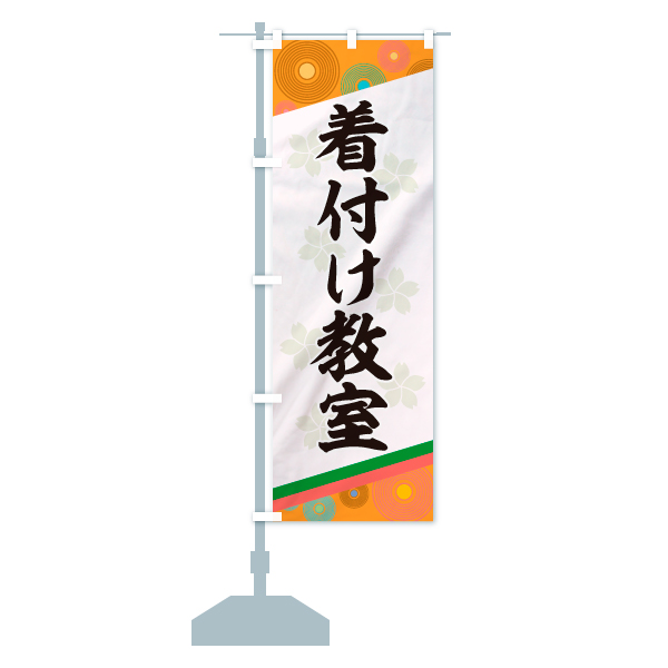 のぼり 着付け教室 のぼり旗のデザインCの設置イメージ