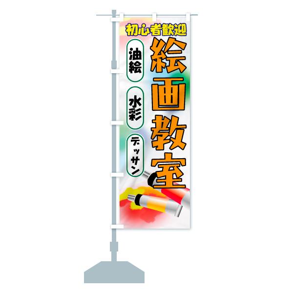 のぼり 絵画教室 のぼり旗のデザインAの設置イメージ