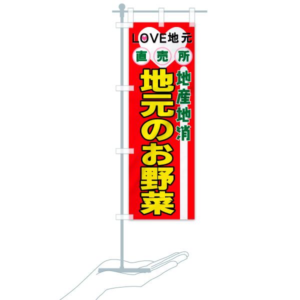 のぼり 地産地消 のぼり旗のデザインCのミニのぼりイメージ