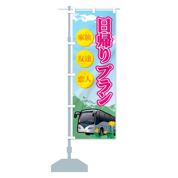 のぼり 日帰りプラン のぼり旗のデザインAの設置イメージ