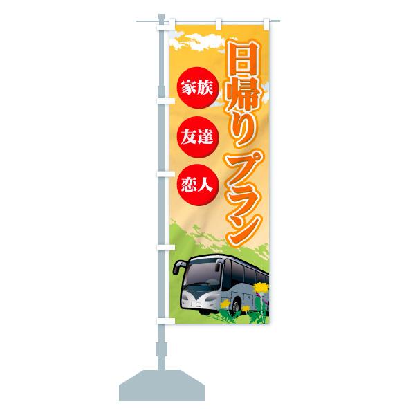 のぼり 日帰りプラン のぼり旗のデザインCの設置イメージ