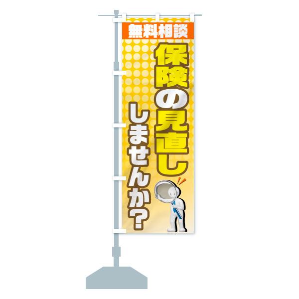 のぼり 保険の見直し のぼり旗のデザインBの設置イメージ