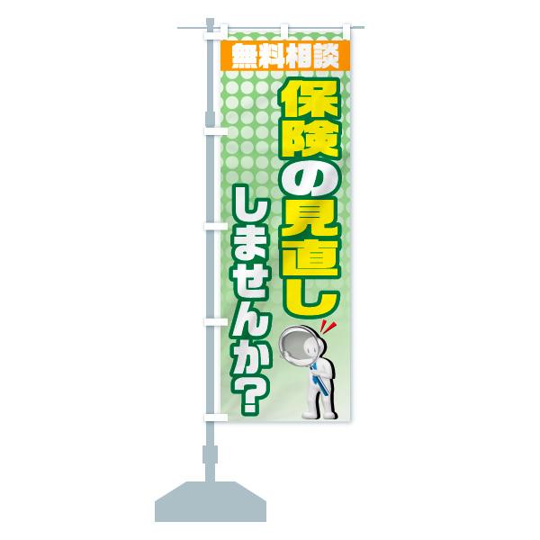 のぼり 保険の見直し のぼり旗のデザインCの設置イメージ