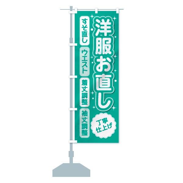 のぼり 洋服お直し のぼり旗のデザインCの設置イメージ