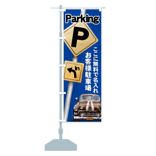 【名入無料】のぼり お客様駐車場 のぼり旗のデザインBの設置イメージ