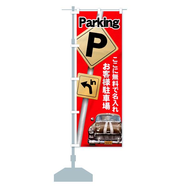【名入無料】のぼり お客様駐車場 のぼり旗のデザインCの設置イメージ