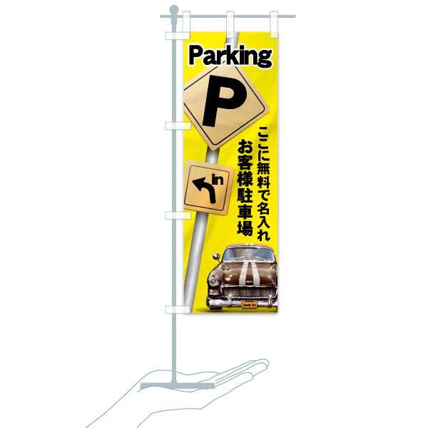 【名入無料】のぼり お客様駐車場 のぼり旗のデザインAのミニのぼりイメージ