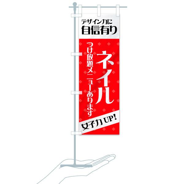 のぼり ネイル のぼり旗のデザインBのミニのぼりイメージ