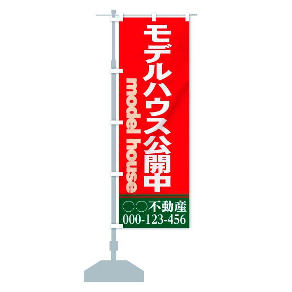 【名入無料】のぼり モデルハウス公開中 のぼり旗のデザインAの設置イメージ