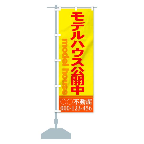 【名入無料】のぼり モデルハウス公開中 のぼり旗のデザインBの設置イメージ