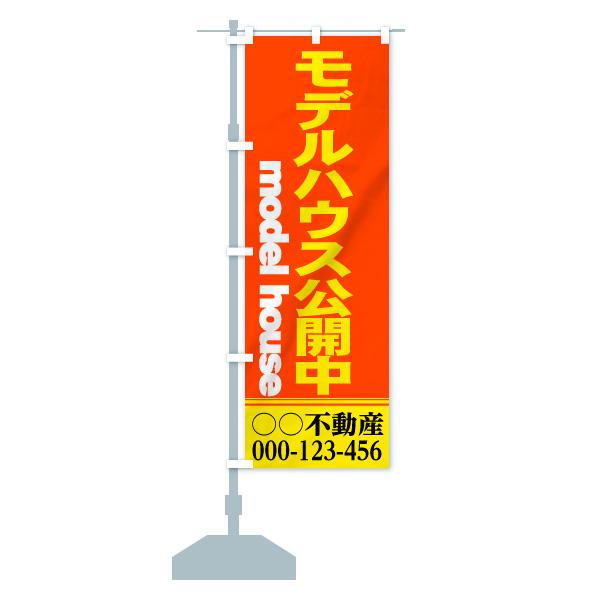 【名入無料】のぼり モデルハウス公開中 のぼり旗のデザインCの設置イメージ