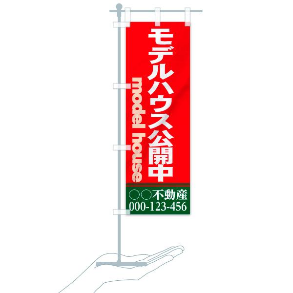 【名入無料】のぼり モデルハウス公開中 のぼり旗のデザインAのミニのぼりイメージ