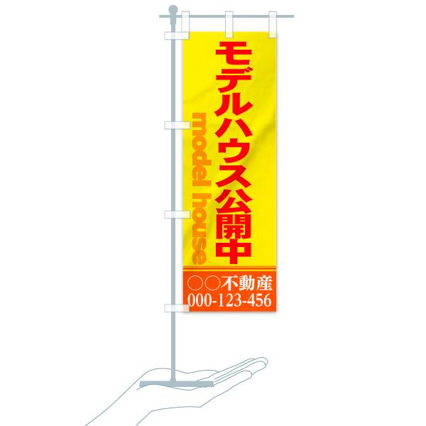 【名入無料】のぼり モデルハウス公開中 のぼり旗のデザインBのミニのぼりイメージ