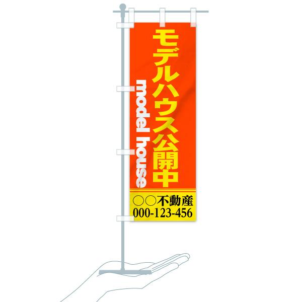 【名入無料】のぼり モデルハウス公開中 のぼり旗のデザインCのミニのぼりイメージ