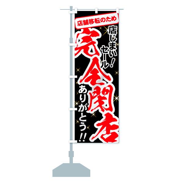 のぼり 店じまい のぼり旗のデザインBの設置イメージ