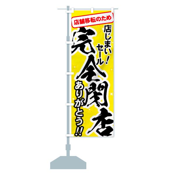のぼり 店じまい のぼり旗のデザインCの設置イメージ