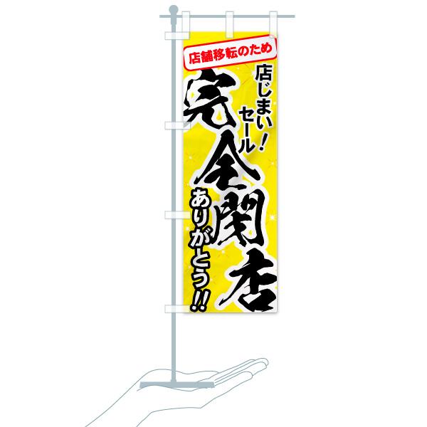 のぼり 店じまい のぼり旗のデザインCのミニのぼりイメージ