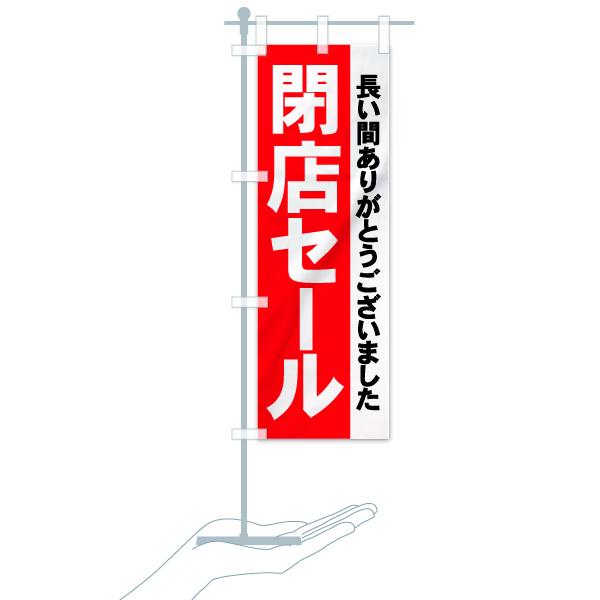 のぼり 閉店セール のぼり旗のデザインAのミニのぼりイメージ