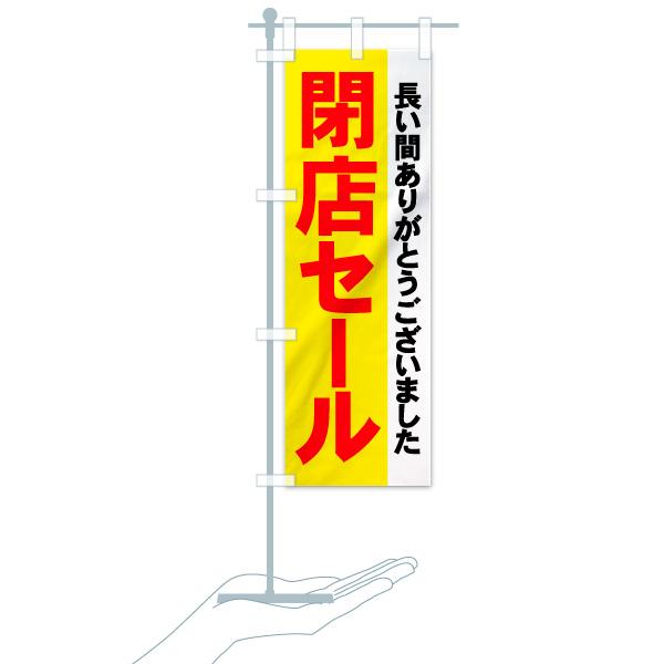 のぼり 閉店セール のぼり旗のデザインBのミニのぼりイメージ