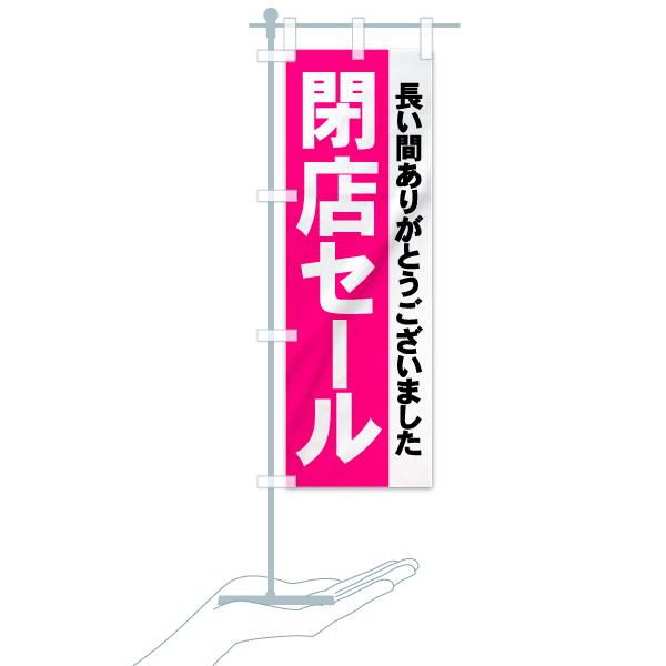 のぼり 閉店セール のぼり旗のデザインCのミニのぼりイメージ