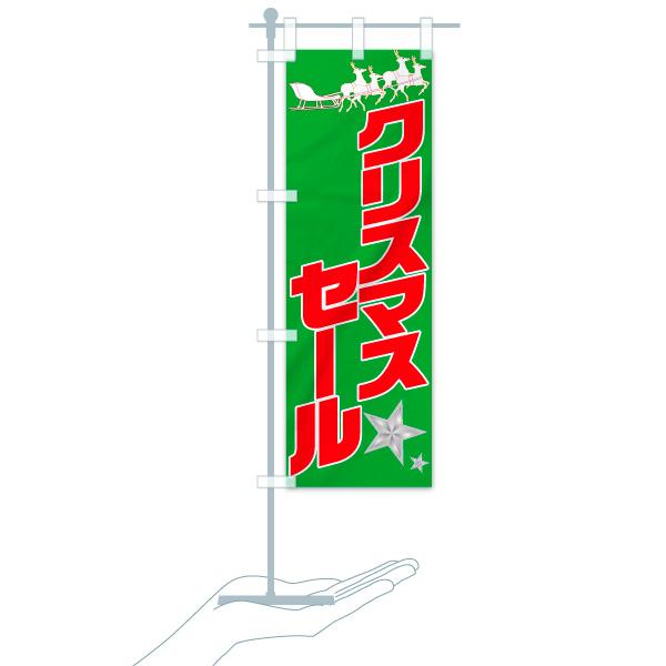 のぼり クリスマスセール のぼり旗のデザインBのミニのぼりイメージ