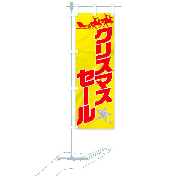 のぼり クリスマスセール のぼり旗のデザインCのミニのぼりイメージ