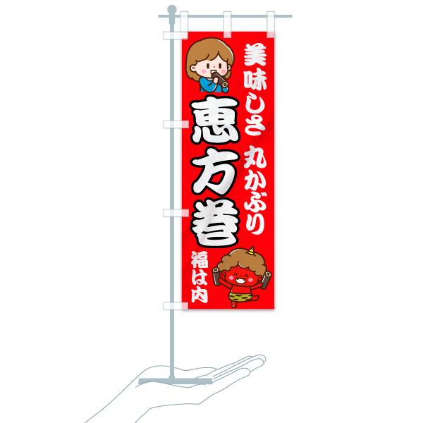 のぼり 恵方巻 のぼり旗のデザインAのミニのぼりイメージ