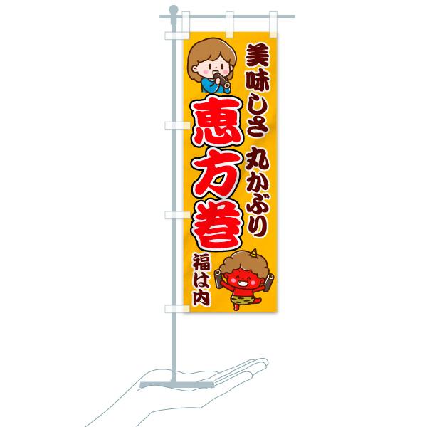 のぼり 恵方巻 のぼり旗のデザインBのミニのぼりイメージ