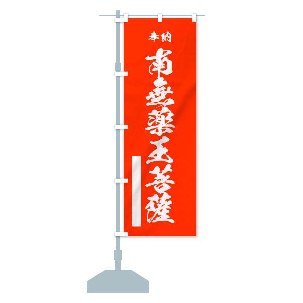 のぼり 南無薬王菩薩 のぼり旗のデザインAの設置イメージ