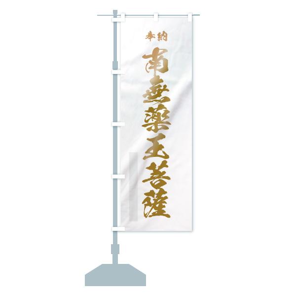 のぼり 南無薬王菩薩 のぼり旗のデザインBの設置イメージ