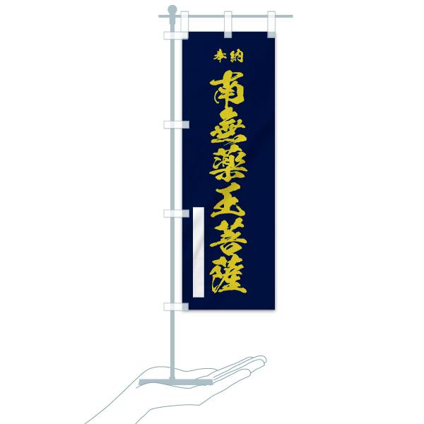 のぼり 南無薬王菩薩 のぼり旗のデザインCのミニのぼりイメージ
