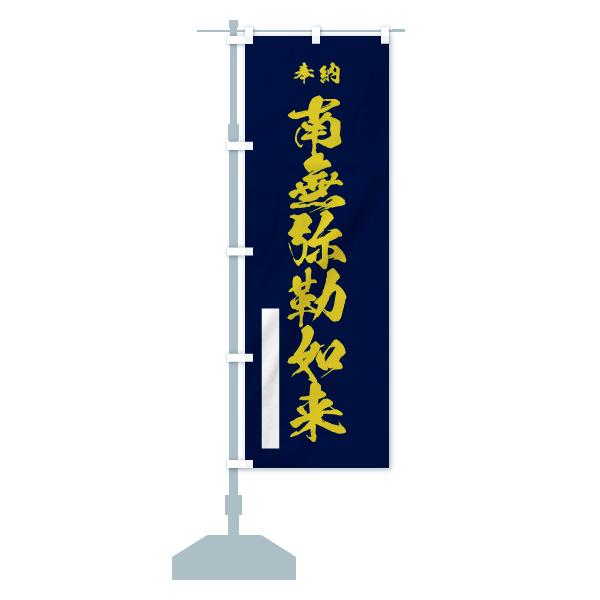 のぼり 南無弥勒如来 のぼり旗のデザインCの設置イメージ
