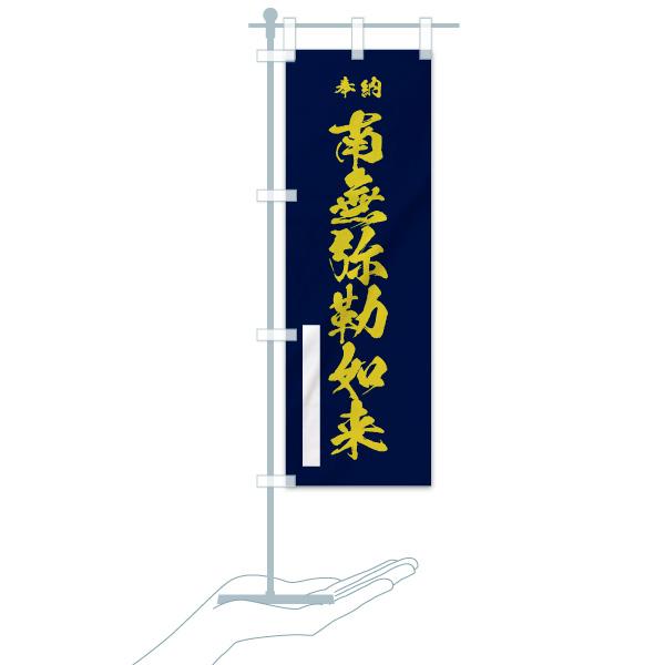 のぼり 南無弥勒如来 のぼり旗のデザインCのミニのぼりイメージ