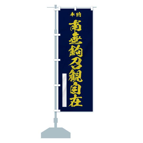 のぼり 南無鉤召観自在 のぼり旗のデザインCの設置イメージ