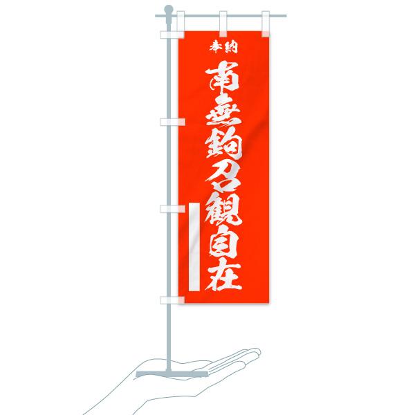 のぼり 南無鉤召観自在 のぼり旗のデザインAのミニのぼりイメージ