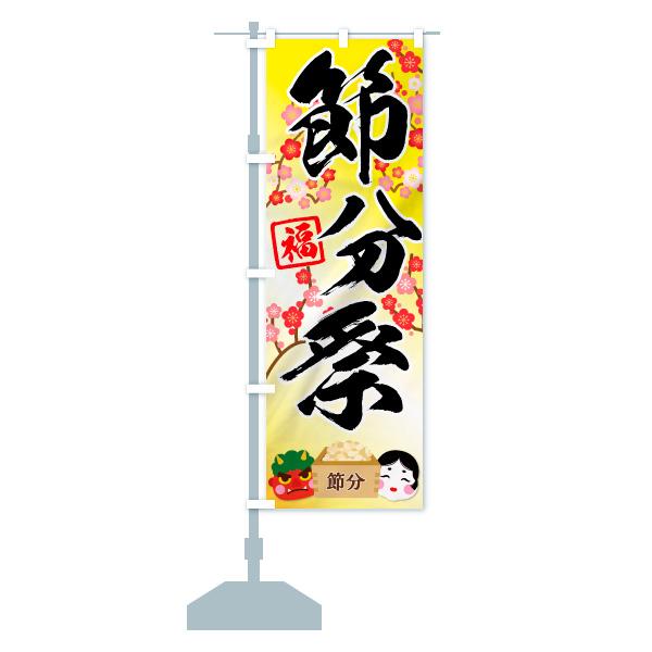 のぼり 節分祭 のぼり旗のデザインBの設置イメージ