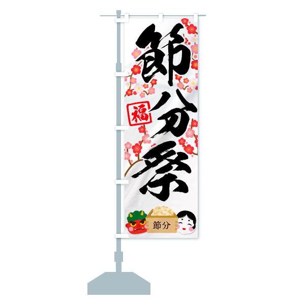 のぼり 節分祭 のぼり旗のデザインCの設置イメージ